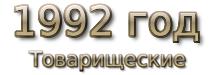 1991 god. Товарищеские матчи