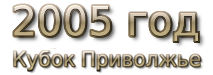 2005 god Кубок МФС Приволжье