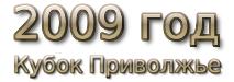 2009 god Кубок МФС Приволжье