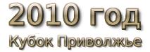 2010 god Кубок МФС Приволжье