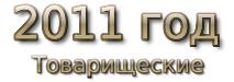 2011 god Товарищеские матчи