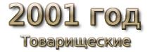 2001 god Товарищеские матчи