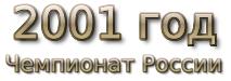 2001 god Чемпионат России