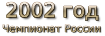 2002 god Чемпионат России