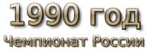 1990 god. Чемпионат России