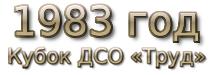 1983 god. Кубок ДСО «Труд» и кубок города
