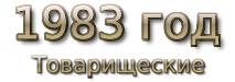 1983 god. Товарищеские матчи