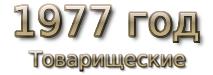 1977 god. Товарищеские матчи