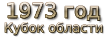 1973 god. Кубок области