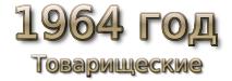 1964 god. Товарищеские матчи