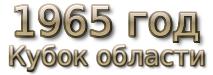 1965 god. Кубок области