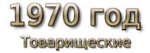 1970 god. Товарищеские матчи