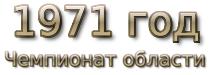 1971 god. Чемпионат области