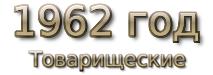 1962 god. Товарищеские матчи