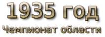 1935 god. Чемпионат края