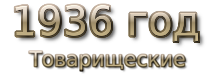 1936 god. Товарищеские матчи