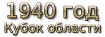 1940 god. Кубок области