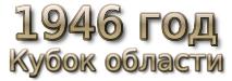 1946 god. Кубок области