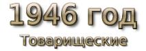 1946 god. Товарищеские матчи