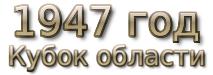 1947 god. Кубок области
