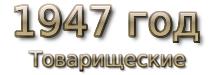 1947 god. Товарищеские матчи