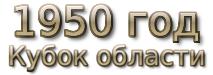 1950 god. Кубок области