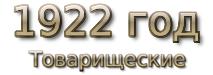 1922 god. Товарищеские матчи