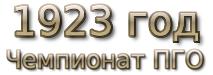 1923 god. Чемпионат Приокского горного округа