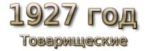 1927 god. Товарищеские матчи