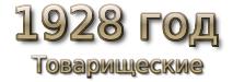 1928 god. Товарищеские матчи