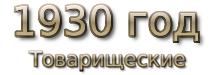 1930 god. Товарищеские матчи