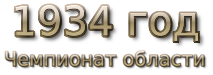 1934 god. Чемпионат области