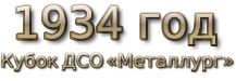 1934 god. Первенство среди заводов черной металлургии