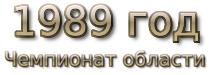 1989 год. Чемпионат Горьковской области