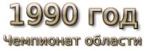 1990 год. Чемпионат Горьковской области