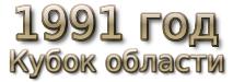 1991 год. Кубок области