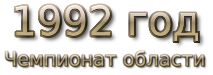 1992 год. Чемпионат Нижегородской области