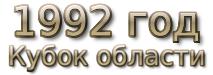1992 год. Кубок области