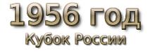 1956 год. Кубок РСФСР