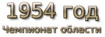 1954 год. Чемпионат области