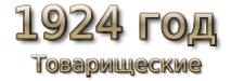 1924 год. Товарищеские матчи