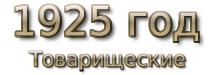 1925 год. Товарищеские матчи