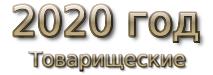 2020 год. Товарищеские матчи