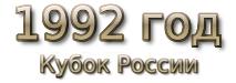 1992 год. Кубок ВАФ