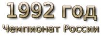 1992 год. Чемпионат России