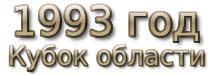 1993 год. Кубок области