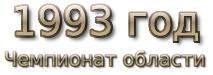 1993 год. Чемпионат области