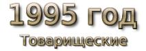 1995 god. Товарищеские матчи