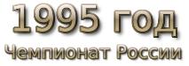 1995 год. Чемпионат России