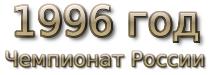 1996 год. Чемпионат России